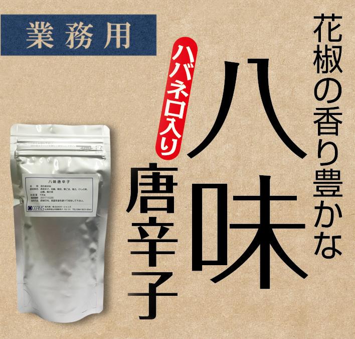 hachimi-gyoumu2.jpg
